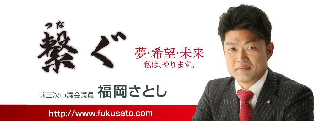 夢・希望・未来 私は、やります。 「繋ぐ」 福岡さとし